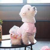 小狗狗衣服公主裙泰迪比熊夏季薄款小型幼犬夏天寵物夏裝裙子 XW723【潘小丫女鞋】