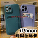 被蓋插卡|iPhone 12 Pro i11 XR XSmax i7 i8 Plus SE2 糖果色軟殼 手機殼 掛繩孔 悠遊卡 外出簡便
