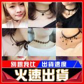 [24H 現貨] 日本 原宿 復古 歐美 絨帶 蕾絲 頸帶 項圈 女款 鎖骨鏈 頸鍊 龐克 蘿莉 項鍊 毛衣鏈