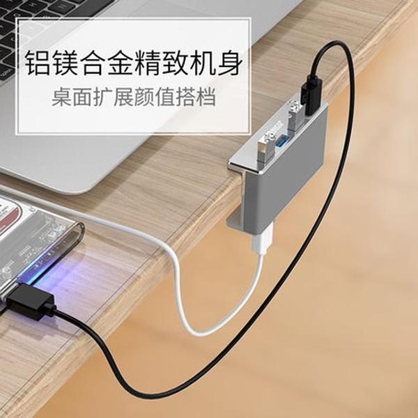 ORICO MH4PU全鋁usb3.0分線器電腦USB轉換器卡扣式擴展HUB集線器-享家