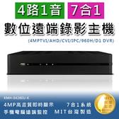 4路1音七合一4MP高畫質數位錄影主機手機監看多國語言不含硬碟(KMH-0428EU-K)