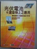 【書寶二手書T1/建築_ZDS】光伏電池在建築物上之應用-建築師與工程師的設計手冊_國際能源總署