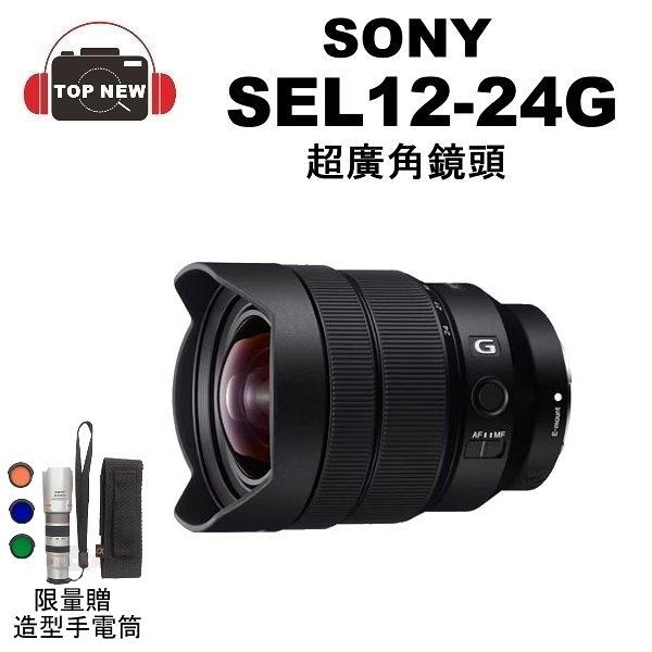 (贈鏡頭造型手電筒)SONY SEL1224G 鏡頭 超廣角鏡 廣角 變焦 全片幅 單眼 鏡頭 E-mount 公司貨