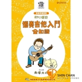 初心者的獨奏吉他入門全知識 附2CD 【適合沒彈過吉他的初學者】