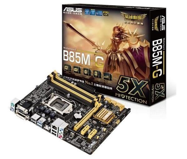 【台中平價鋪】全新 ASUS 華碩 B85M-G Intel 1150腳位 主機板 原廠三年保固