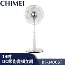 CHIMEI奇美 14吋微電腦ECO溫控DC節能風扇 (DF-14DCST) 日本馬達