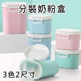 現貨 嬰兒攜帶式分裝奶粉盒 3色2尺寸  《寶寶熊童裝屋》