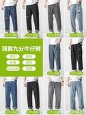 牛仔褲 男士夏季韓版潮流潮牌薄款寬鬆直筒淺色九分休閒百搭闊腿褲 coco