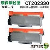 【二支組合 ↘1260元】FUJI XEROX CT202330 黑色 相容碳粉匣 盒裝 適用P225 P265 M225 M265等機型