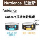 Nutrience 紐崔斯〔SUBZERO,頂級無穀貓罐,2種口味,156g〕(單罐)