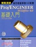二手書博民逛書店《Pro/Engineer Wildfire 4.0實戰演練--基礎入門(附光碟)》 R2Y ISBN:9866850803