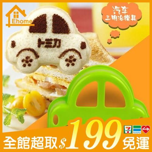 ✤宜家✤小汽車三明治模具 Diy口袋麵包製作器
