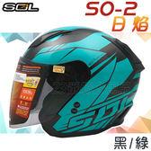 【SOL SO2 SO-2 日焰 半罩 安全帽 SOL 安全帽 黑綠 】3/4罩、免運費、加贈好禮