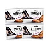 奈森克林 皮鞋亮晶巾4片入(袋裝)【小三美日】