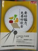 【書寶二手書T3/養生_JPC】要好腦力,先要好飲食_彭南儀, 生田哲