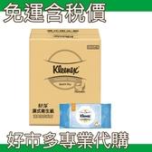 【免運費】【好市多專業代購】 Kleenex 舒潔 濕式衛生紙 46張 X 32入