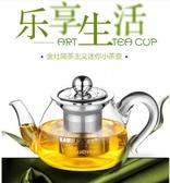純手工玻璃茶壺飄逸杯泡茶壺玻璃茶具茶壺過濾 家用 快速出貨
