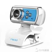 免驅攝像頭電腦臺式高清帶麥克風筆記本臺式機家用視頻頭帶麥 CIYO黛雅