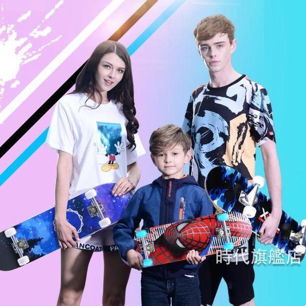兒童成人四輪滑板初學者青少年刷街雙翹專業公路女生雙翹板滑板車XW一件免運