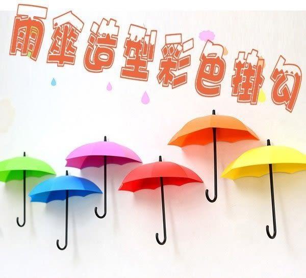 創意雨傘造型牆壁黏膠免釘掛鉤雨傘造型掛勾彩色收納支架牆壁掛鑰匙辦公室小物免釘掛裝飾