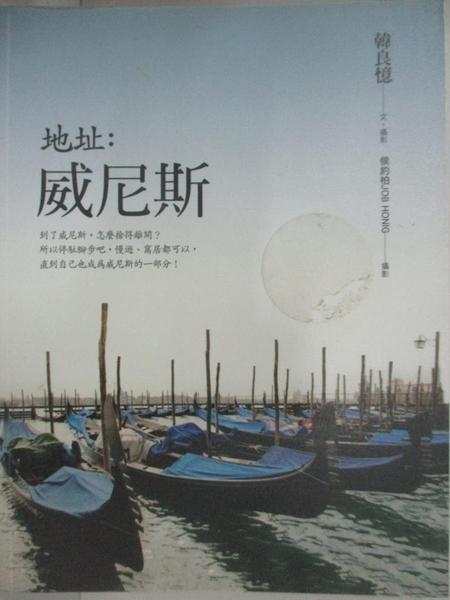 【書寶二手書T2/旅遊_D2C】地址: 威尼斯_韓良憶攝影,侯約柏Job Honig