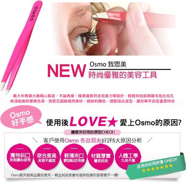 Osmo義大利 純淨白 針點眉夾 / 針點夾  加贈 Osmo 金屬梳針眉睫梳
