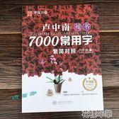 盧中南硬筆楷書字帖常用書法7000字簡體繁體字帖對照鋼 花樣年華