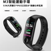 M3新款彩屏運動手環/心率監測/防水計步藍牙藍牙手錶/小米手環