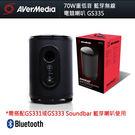 【免運費】AVerMedia 圓剛 戰神巴雷特 GS335 70W 重低音 電競 藍芽無線喇叭 / 需搭配GS331/333使用
