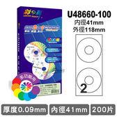 彩之舞 41mm 大孔 進口 3合1 白色 光碟標籤 U48660-100 光碟標籤紙 光碟貼紙 圓標貼紙