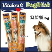 [效期2019/12]*King Wang*【單支】Vitakraft 狗快餐15克(燻鮭魚/海鮮/ Omega-6脂肪酸點心 )3種口味