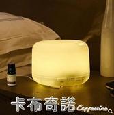 超聲波香薰機香薰爐精油插電香薰燈臥室家用靜音加濕器噴霧 卡布奇诺