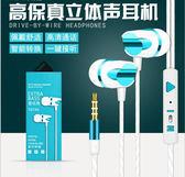 [24hr-現貨快出] 重低音 耳機 高保真 立體 音質 手機 MP3 通用 入耳式 線控 耳機