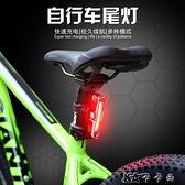 山地自行車尾燈USB充電夜間警示燈LED裝飾單車爆閃防水燈騎行裝備 【全館免運】