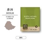 衣索比亞-西達摩班莎鎮黑騎村日曬-水果軟糖 /中淺烘焙濾掛/30日鮮(20入)|咖啡綠商號