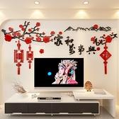新年裝飾3d立體墻貼畫紙客廳過年背景墻面 【新年狂歡購】
