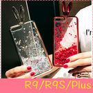 【萌萌噠】歐珀 OPPO R9/R9S/Plus 日韓個性女款 兔耳朵閃粉液體流沙保護殼 全包透明軟殼 手機殼
