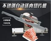 切片機多功能削肉刀切片家用刨牛羊肉捲切肉片機剝小型不銹鋼片器HM 3c優購