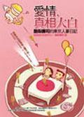 (二手書)愛情,真相大白─酪梨壽司的東京人妻日記