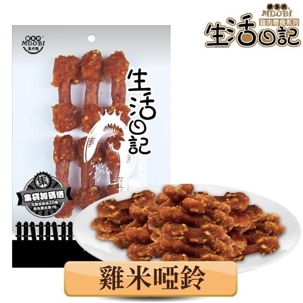 【MDOBI摩多比】生活日記 狗零食 雞米啞鈴8支(3包組)