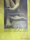 【書寶二手書T4/翻譯小說_KQM】分手後的法式幻想_謬詠華, 方絲華.蕊