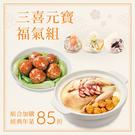 組合品項:香菇芋泥鮮肉*1+高麗菜蝦仁*1+頂級干貝*1+獅子頭*1 購買組合可9折加購眷村年菜