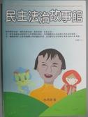 【書寶二手書T2/法律_JKO】民主法治故事館_林月珠