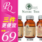 Nature Tree 濃縮精華液 60ml 精華安瓶原液 多款可選【PQ 美妝】