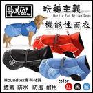 *KING WANG*玩美主義Hurtta《機能性雨衣》Houndtex 專利材質 透氣 防水 防風 耐用 (小型/迷你犬用)