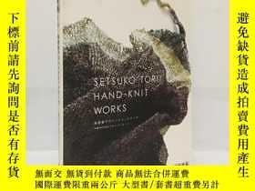 二手書博民逛書店SETSUKO罕見TORII HAND-KNIT WORKSY174741 島居節子 株式會社 ISBN:97