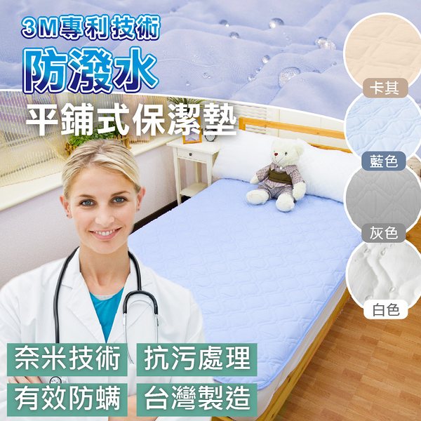 雙人平鋪式保潔墊(單品) [奈米防潑水、防螨、可機洗、多色選擇] 3層抗污、MIT台灣製