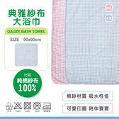 PUKU 典雅紗布嬰兒浴巾 | 藍色企鵝 寶寶浴巾 【26811 好娃娃】