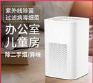 台灣現貨 空氣清淨機 過敏除臭 空氣淨化抗菌 空氣淨化器 快速出貨