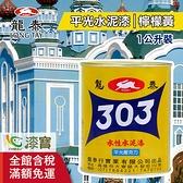 【漆寶】龍泰303水性平光「16檸檬黃」(1公升裝)